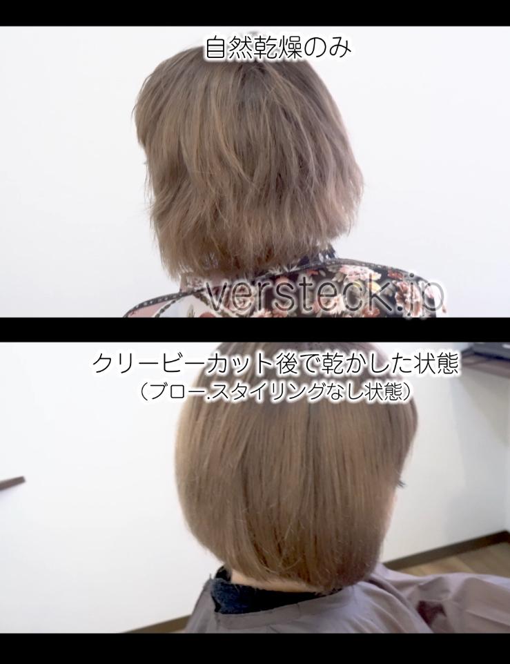 クリビーカットで髪の長さと毛量はそのままでくせ毛だけ抑えることができます。